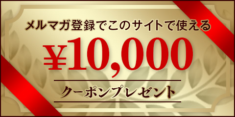 10,000円クーポンプレゼント中!