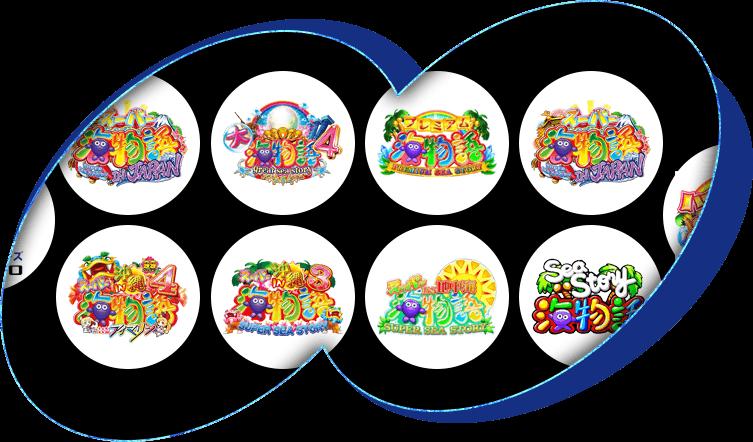 海物語シリーズの機種一覧
