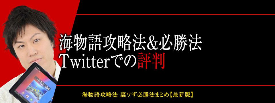 海物語攻略法&必勝法 Twitterでの評判